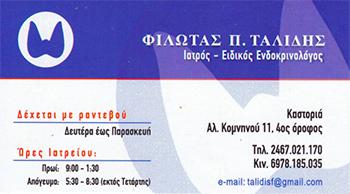 Φιλώτας Π. Ταλίδης